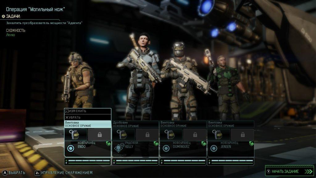 Обзор: XCOM 2: Collection – Добро пожаловать на борт, Коммандер 17