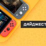 Nintendo News #33 – Технические подробности The Outer Worlds, дата релиза Blair Witch, и многое другое 145