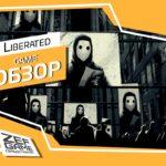 Обзор: Liberated - Эгоцентричная антиутопия 23