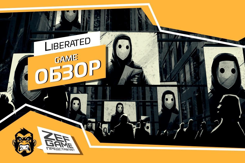 Обзор: Liberated - Эгоцентричная антиутопия 24