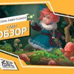 Мини-обзор: Potata: Fairy Flower - Колдунья-катастрофа 7