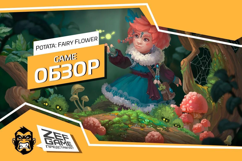 Мини-обзор: Potata: Fairy Flower - Колдунья-катастрофа 8