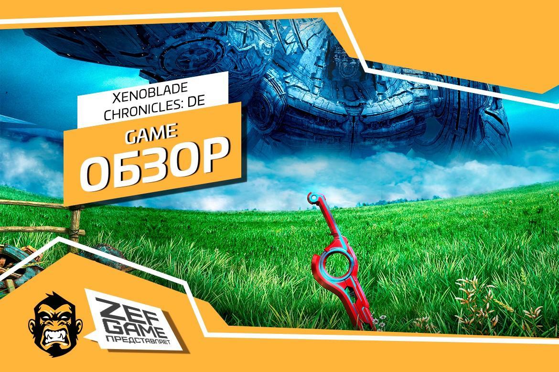 Обзор: Xenoblade Chronicles: Definitive Edition - C мечом на титане 27