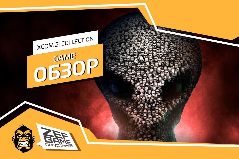 Обзор: XCOM 2: Collection – Добро пожаловать на борт, Коммандер 39