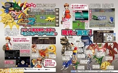 Monster Farm 2 для Nintendo Switch - осенью выйдет на территории Японии 1