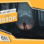 Обзор: Blair Witch - Да будет свет! 23