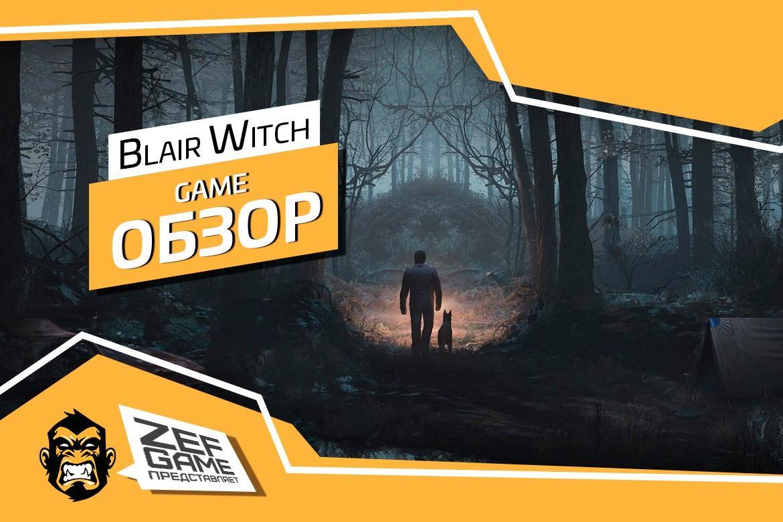 Обзор: Blair Witch - Да будет свет! 24