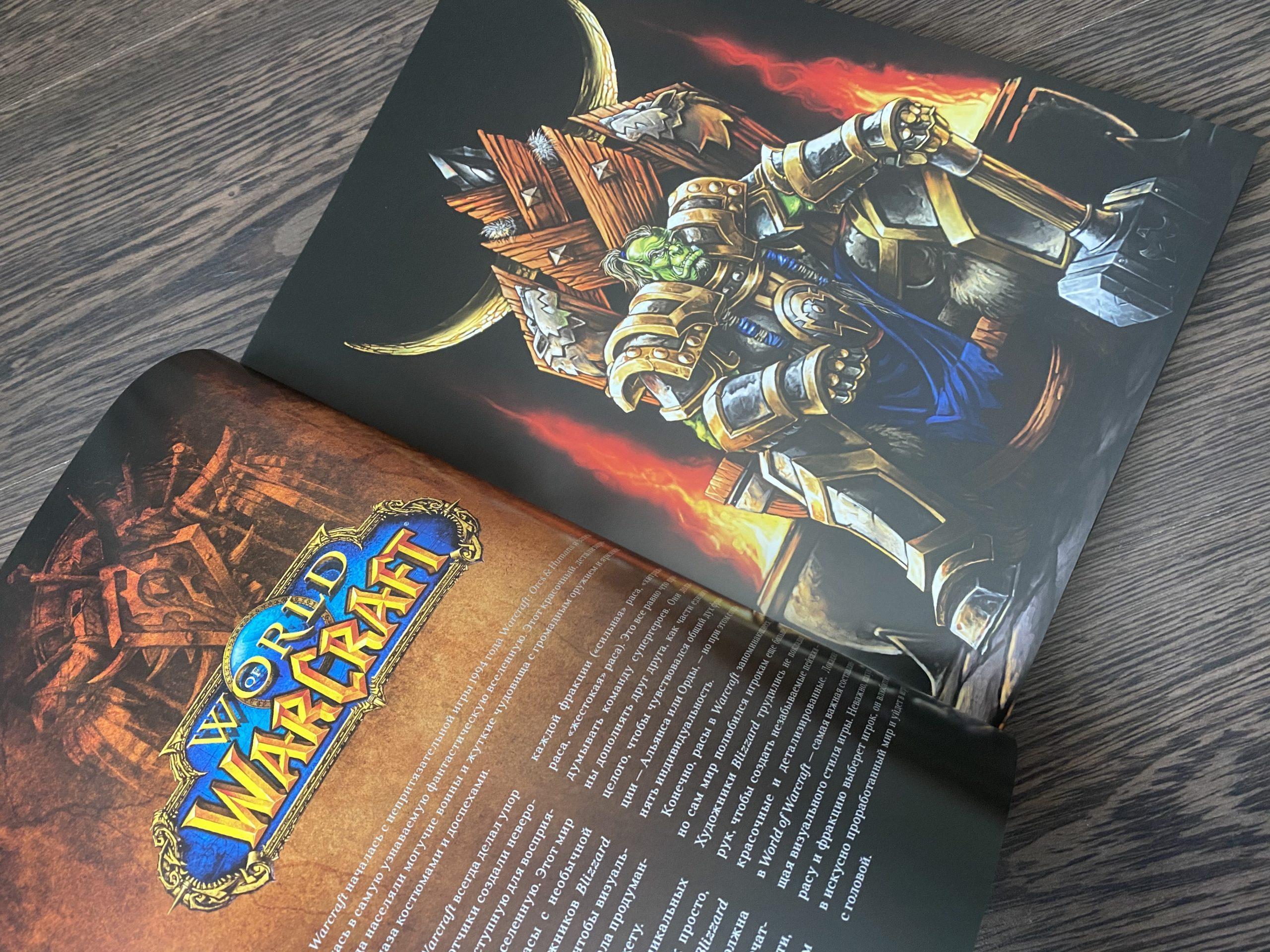 Обзор артбука «Вселенная Blizzard» - Художественное путешествие к истокам 23