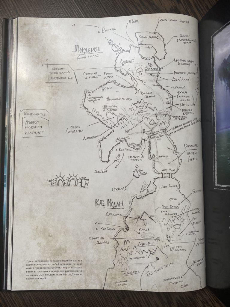 Обзор артбука «Вселенная Blizzard» - Художественное путешествие к истокам 18