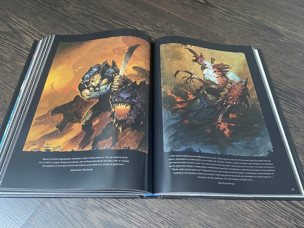 Обзор артбука «Вселенная Blizzard» - Художественное путешествие к истокам 12