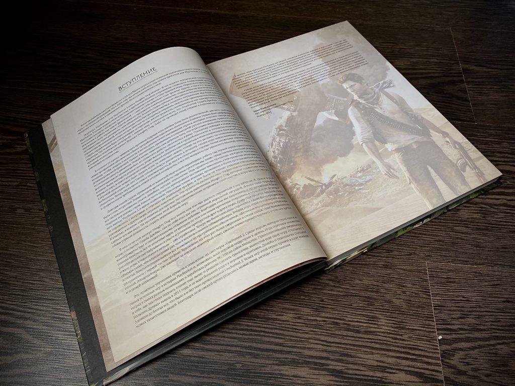 Обзор двух артбуков по Uncharted - Высокохудожественное приключение по серии игр 2