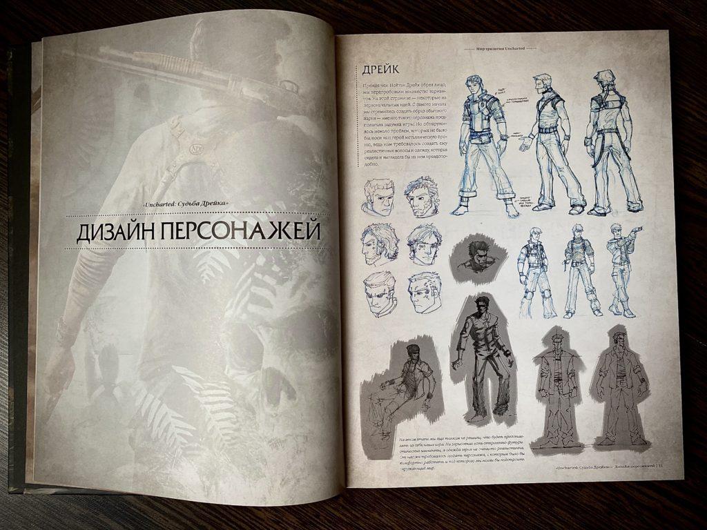 Обзор двух артбуков по Uncharted - Высокохудожественное приключение по серии игр 9