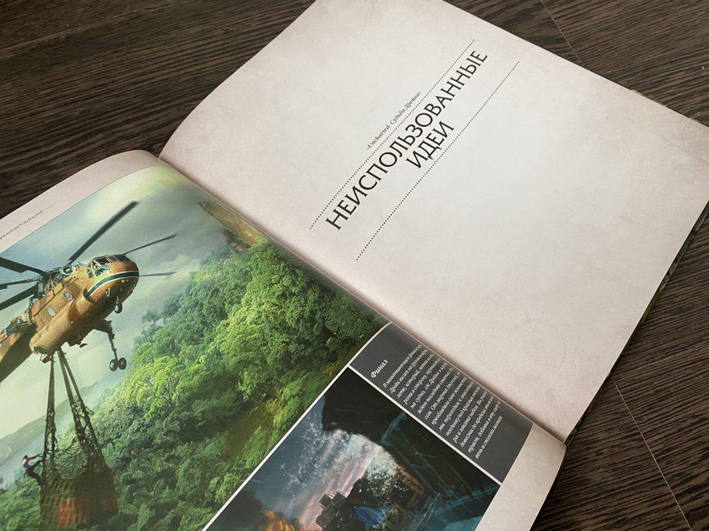 Обзор двух артбуков по Uncharted - Высокохудожественное приключение по серии игр 15