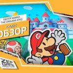 Paper Mario: The Origami King - Бумажный переворот 126