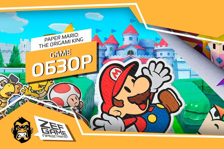 Paper Mario: The Origami King - Бумажный переворот 127