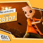 "Neversong - Никогда не говори ""никогда"" 105"