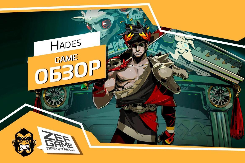 Обзор: Hades - Лучший из лучших 22