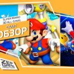 Super Mario 3D All-Stars - По нотам ностальгии 120