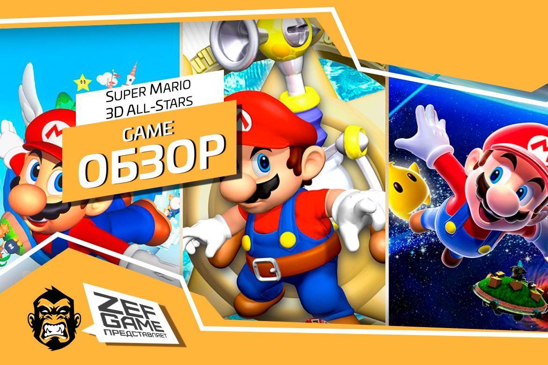 Обзор: Super Mario 3D All-Stars - По нотам ностальгии 25