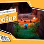 Обзор: The Last Campfire - Душевная история одного героя 10