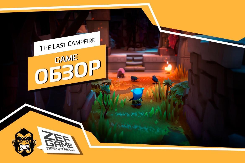 Обзор: The Last Campfire - Душевная история одного героя 11