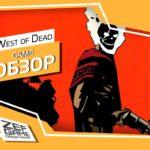 Обзор: West of Dead - Смертельная западня 17