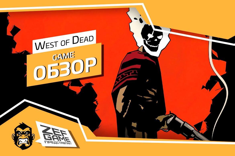 Обзор: West of Dead - Смертельная западня 18