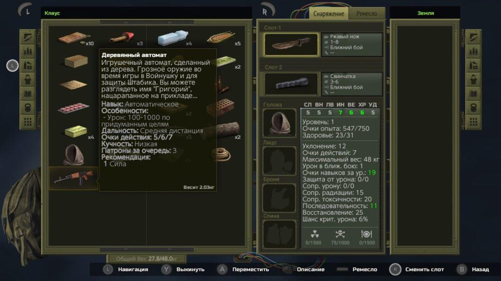 Обзор: Atom RPG – Постапокалипсис с нюансом 6