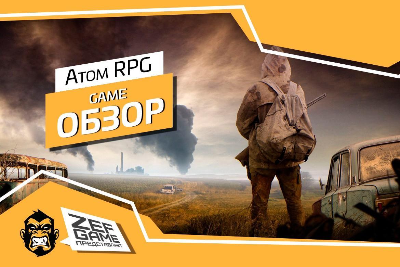 Обзор: Atom RPG – Постапокалипсис с нюансом 17