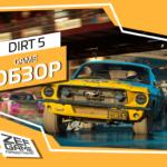 Dirt 5 – Князи в грязи 26