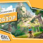Обзор: Oceanhorn 2: Knights of the Lost Realm - Оушен-Ганон 18