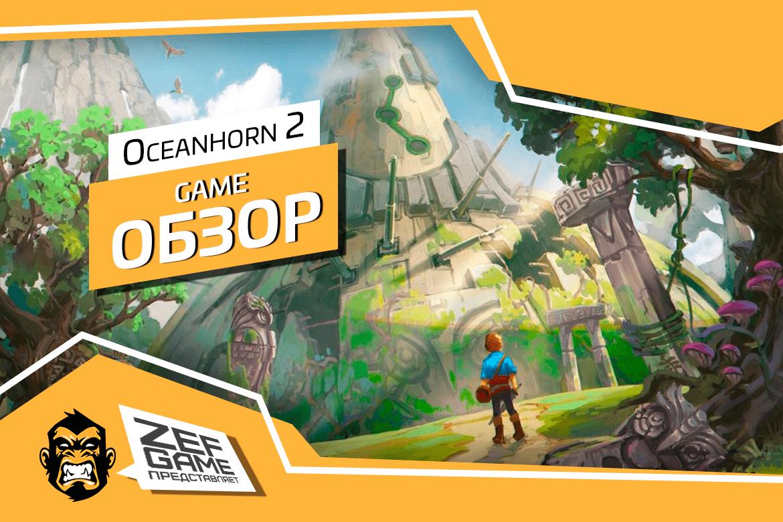 Обзор: Oceanhorn 2: Knights of the Lost Realm - Оушен-Ганон 19