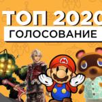 Голосование за лучшие игры 2020 года для Nintendo Switch 1