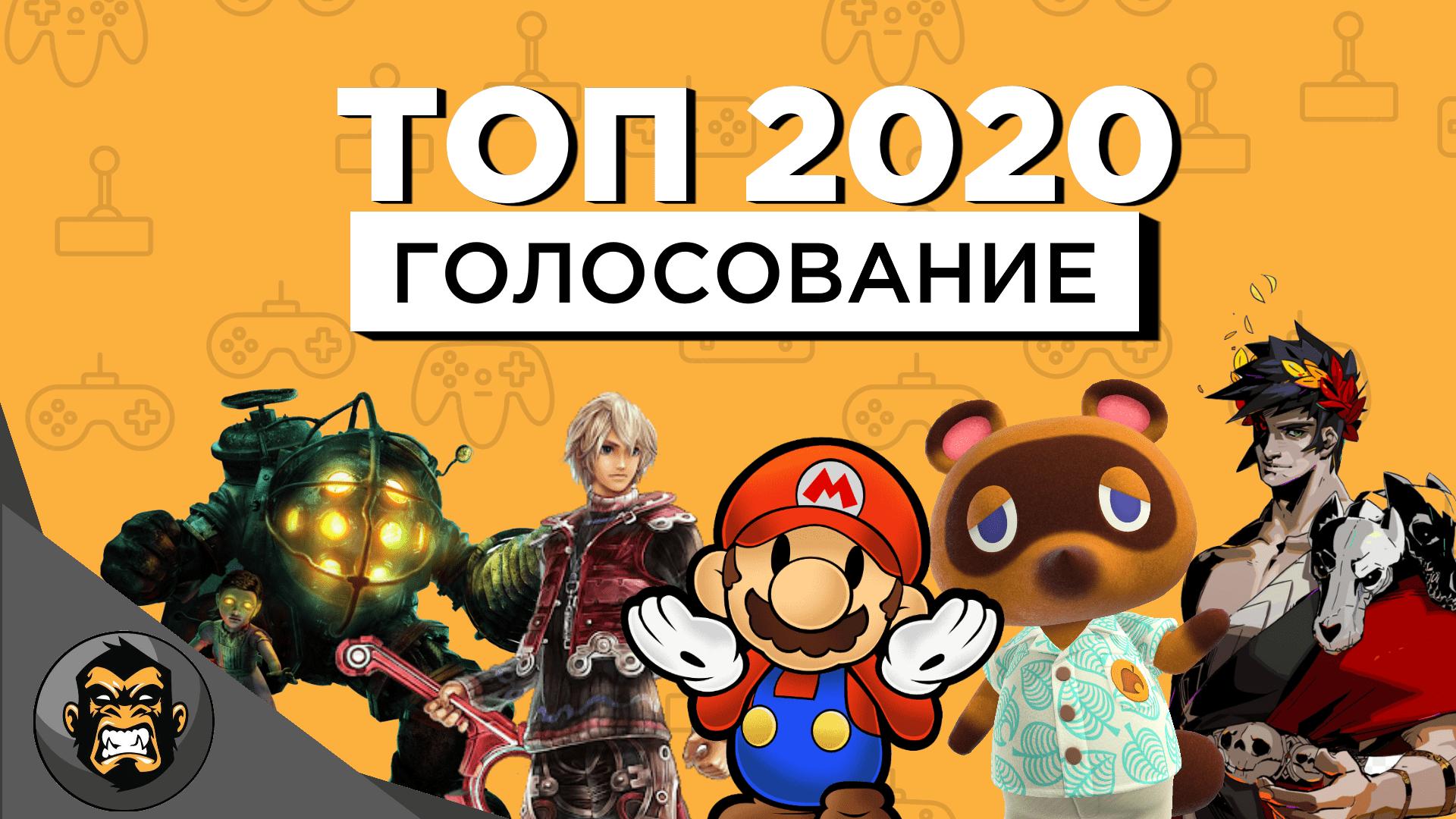 Голосование за лучшие игры 2020 года для Nintendo Switch 2