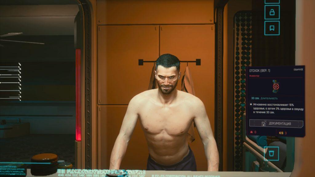Обзор: Cyberpunk 2077 – Нейронная связь длиной в восемь лет 32
