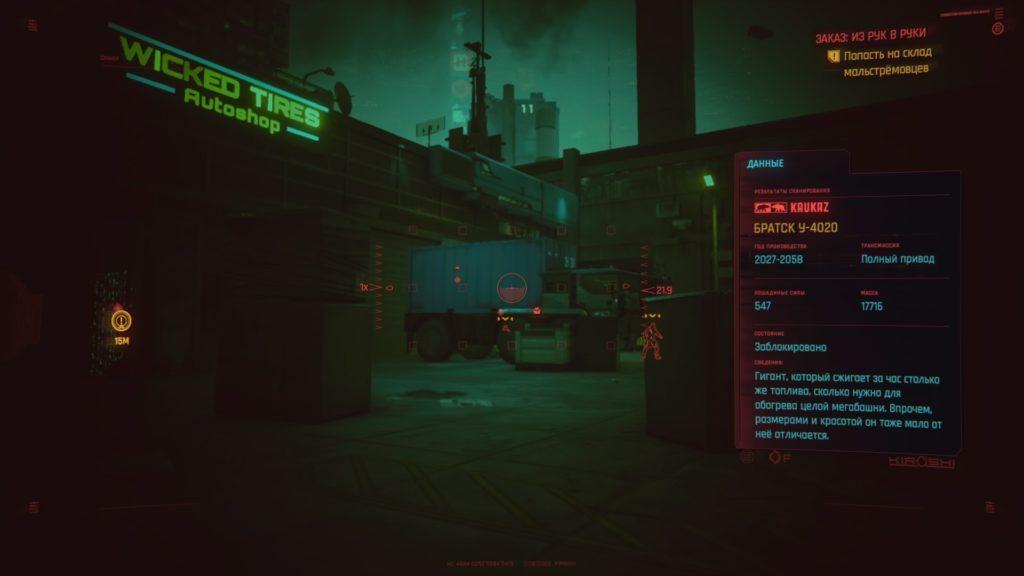Обзор: Cyberpunk 2077 – Нейронная связь длиной в восемь лет 24