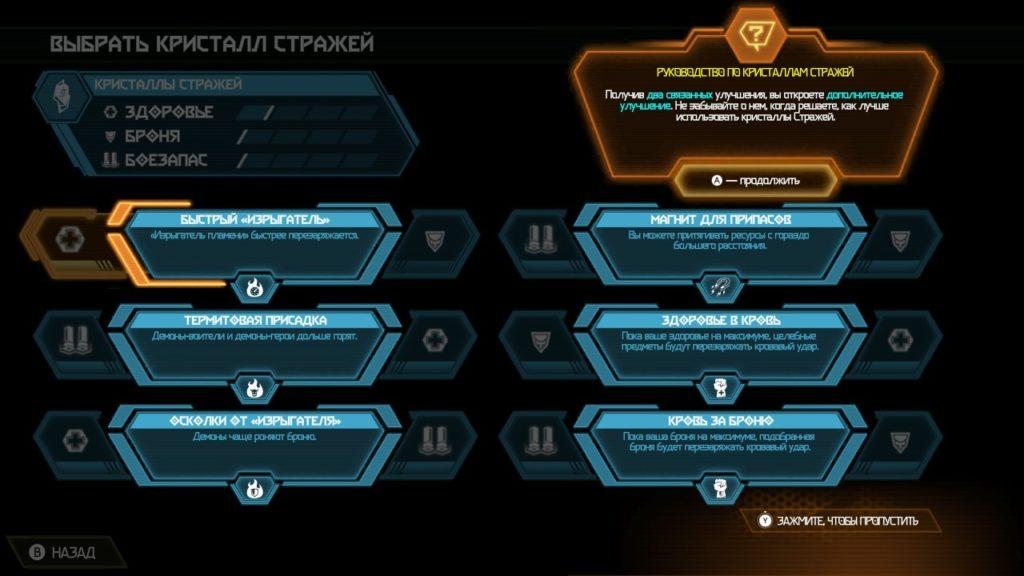 Обзор: Doom Eternal - Царской игре, царский порт 10