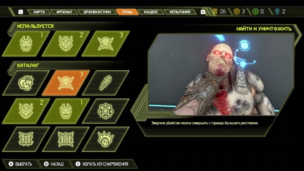 Обзор: Doom Eternal - Царской игре, царский порт 12
