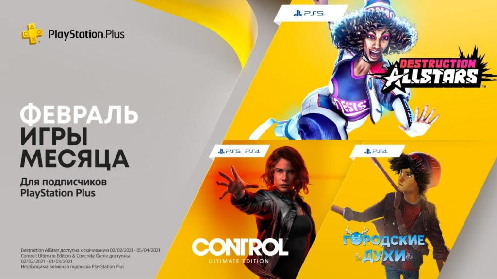 Control: Ultimate Edition, Destruction AllStars и Concrete Genie - стали известны игры февраля по подписке PS Plus 1