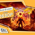 Обзор: Doom Eternal - Царской игре, царский порт 42
