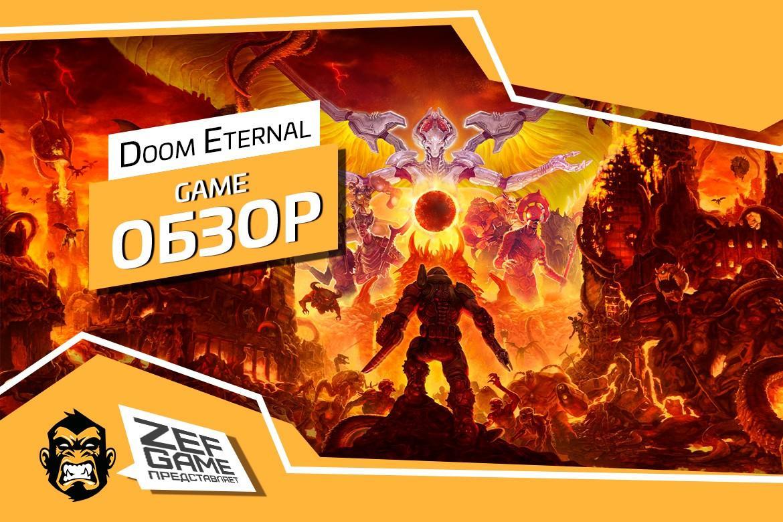 Обзор: Doom Eternal - Царской игре, царский порт 43