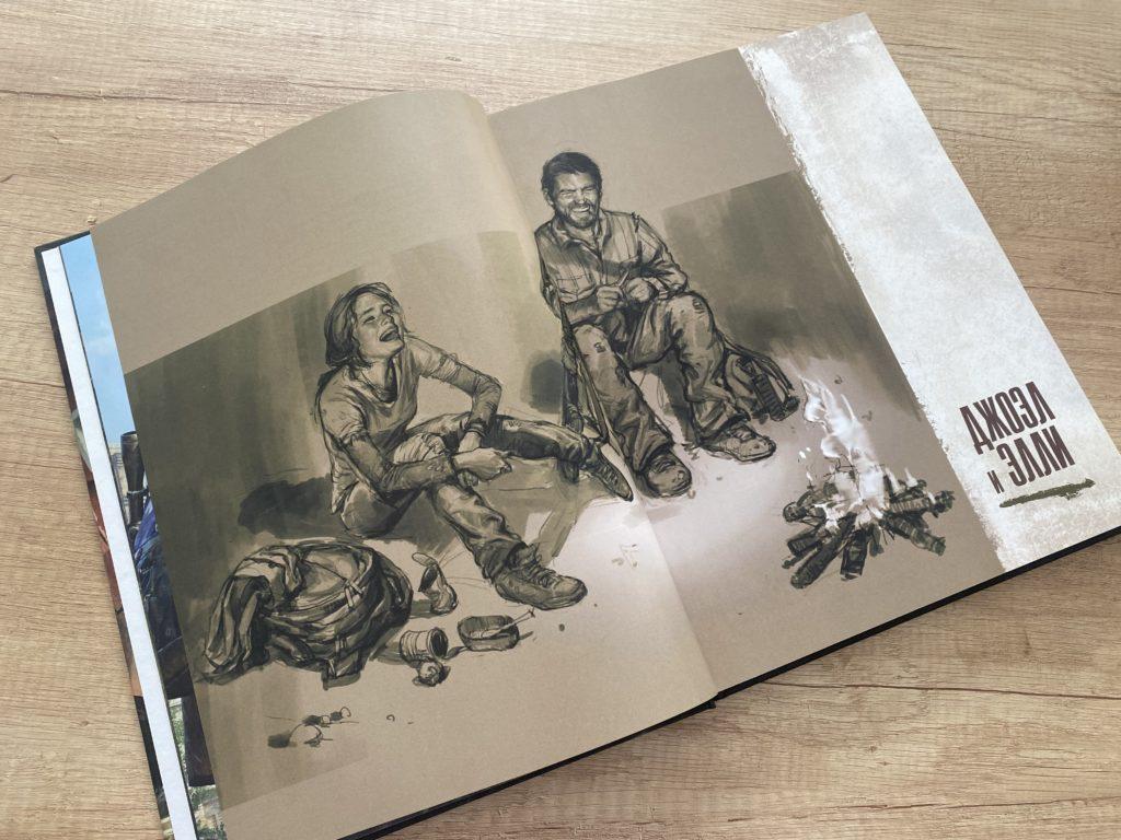 Обзор двух артбуков The Last of Us - история выживания, потери и поиска истинного смысла жизни 5