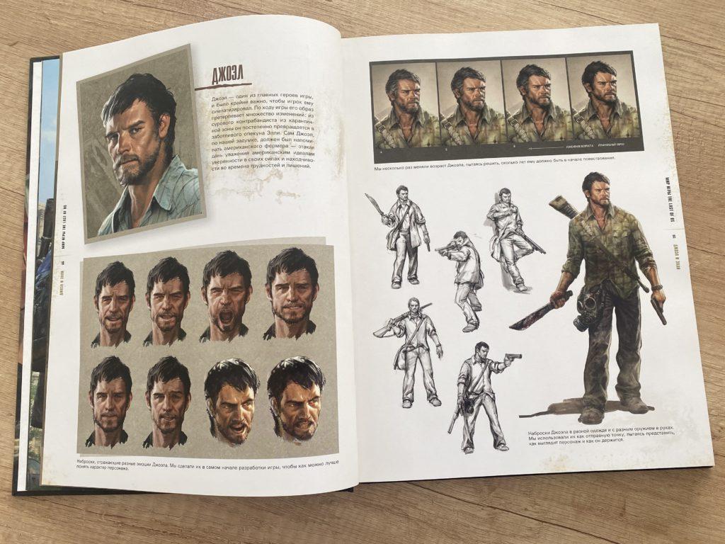 Обзор двух артбуков The Last of Us - история выживания, потери и поиска истинного смысла жизни 6