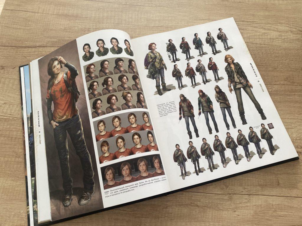 Обзор двух артбуков The Last of Us - история выживания, потери и поиска истинного смысла жизни 8