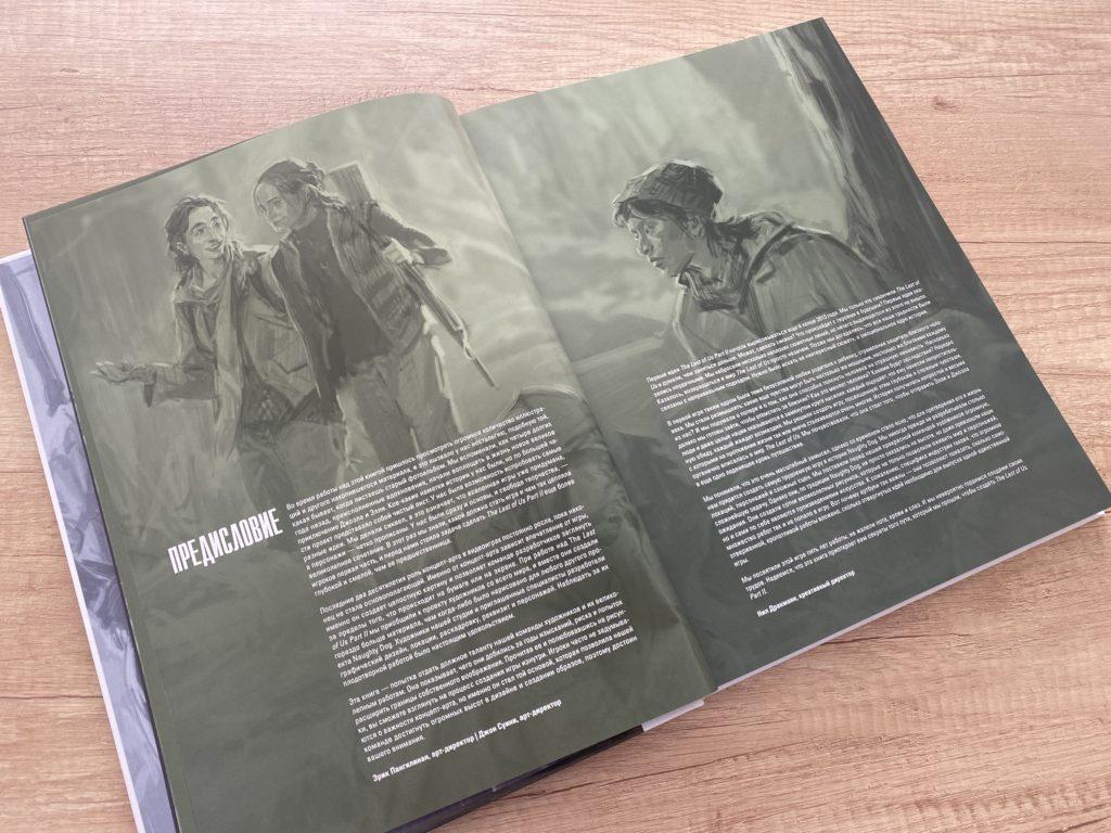 Обзор двух артбуков The Last of Us - история выживания, потери и поиска истинного смысла жизни 22