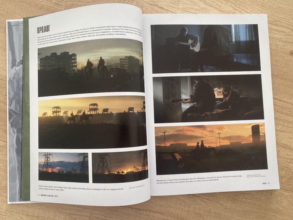 Обзор двух артбуков The Last of Us - история выживания, потери и поиска истинного смысла жизни 21