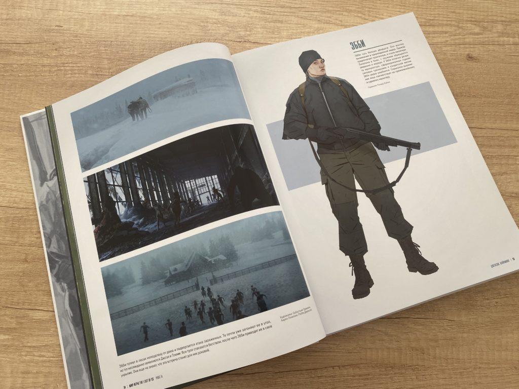 Обзор двух артбуков The Last of Us - история выживания, потери и поиска истинного смысла жизни 23