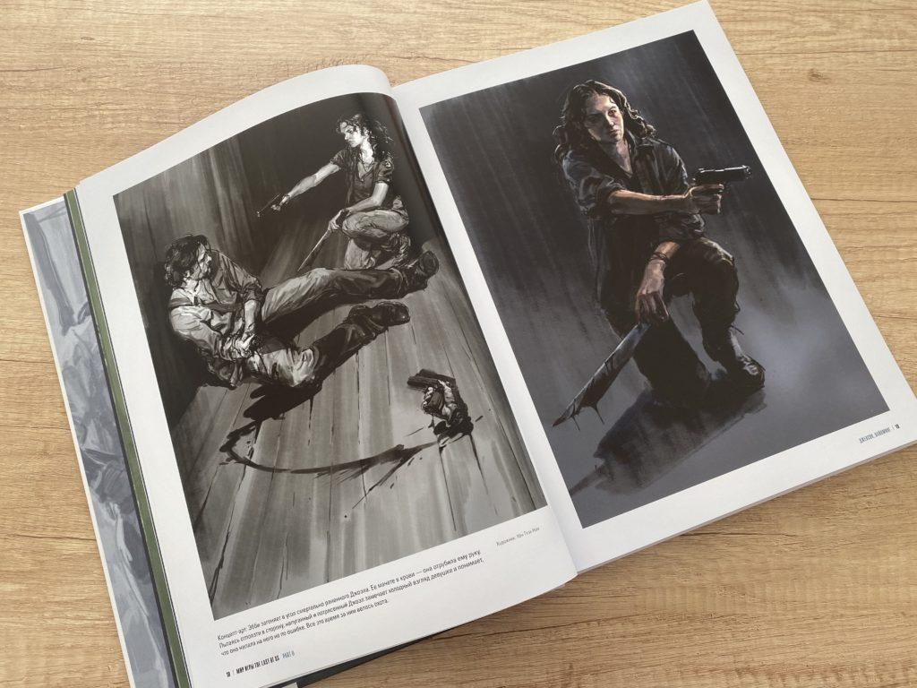 Обзор двух артбуков The Last of Us - история выживания, потери и поиска истинного смысла жизни 27