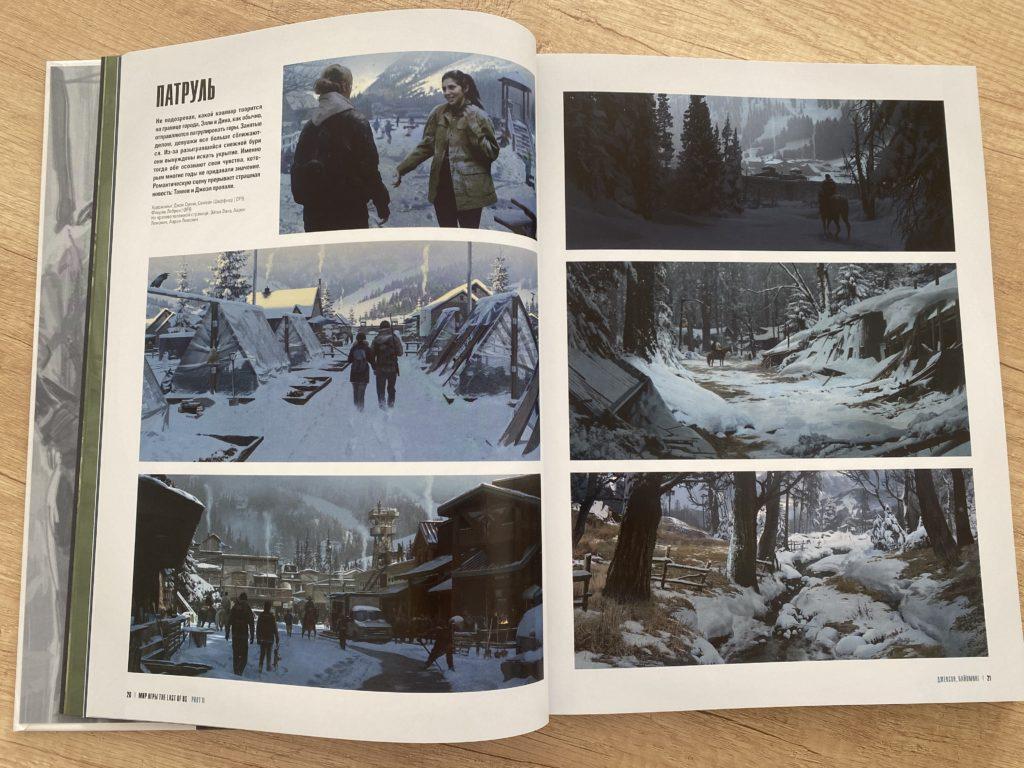 Обзор двух артбуков The Last of Us - история выживания, потери и поиска истинного смысла жизни 33