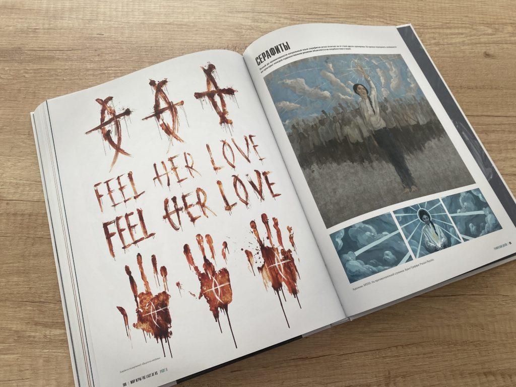 Обзор двух артбуков The Last of Us - история выживания, потери и поиска истинного смысла жизни 35